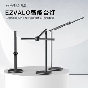 预售7月12日发货!【智能护眼 工作常备】Echo智能台灯  AI智能调光 坐下即亮