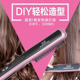 金稻直发器kd388a 不伤发直卷两用梳子