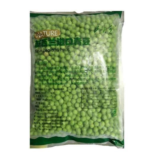 【冻品】新西兰进口青豆1000g 商品图0