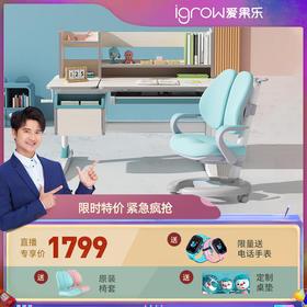 803爱果乐学习桌儿童书桌小学生实木课桌椅家用写字桌可升降桌椅套装