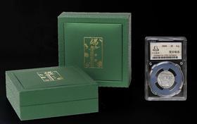 (古银色)楚韵舟歌端午银章赠送中金国衡封装2020年贺岁银币