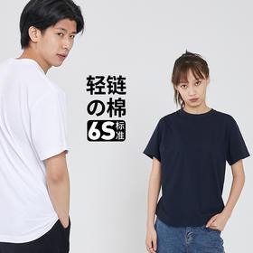 轻链棉T恤 50次机洗不变形(三件专享99元)