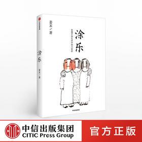 涂乐 姜末 著 预售 漫画 漫画作品集 治愈系 七月上旬发货 中信出版社图书 正版
