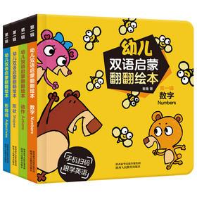 傲游猫 - 幼儿双语启蒙翻翻绘本 第一辑(4册)原价159.2