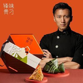 锋味贵刁粽子礼盒 全新脏脏粽手工大肉鲍鱼粽嘉兴粽子肉粽甜咸粽端午节送礼预定