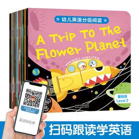 傲游猫幼儿英语分级阅读 基础级 Level 2(套号 12册)V1.1原价60