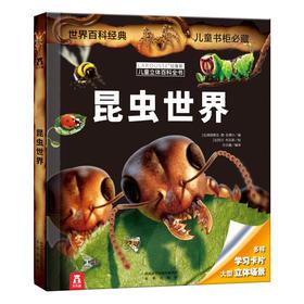拉鲁斯儿童立体百科全书-昆虫世界 原价98.8