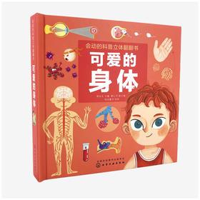 超100个活动部件玩具科普书《会动的科普立体翻翻书 可爱的身体》抽拉、立体、翻翻玩具书,让孩子在游戏中认识自己,在爱中健康成长,在阅读学会自我保护