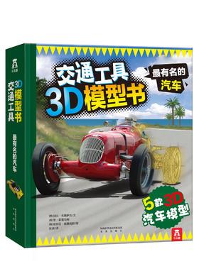 交通工具3D模型书-最有名的汽车 原价86.8