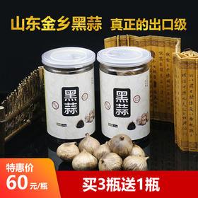 [优选] 【买三送一 四瓶装】 山东金乡出口级独头优质黑蒜 原生态 科学发酵 250g/瓶