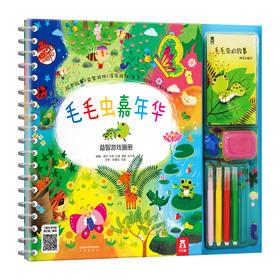 毛毛虫嘉年华·益智游戏画册(改价版) 原价128