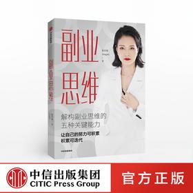 副业思维 张丹茹 著 预售 励志 时间管理 自我实现 7月上旬发货 中信出版社图书 正版