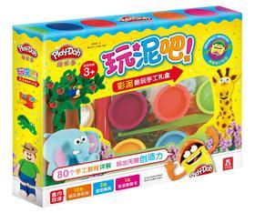 玩泥吧!彩泥酷玩手工礼盒V2.1  原价128