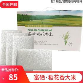 富硒·稻花香大米1KG*5袋
