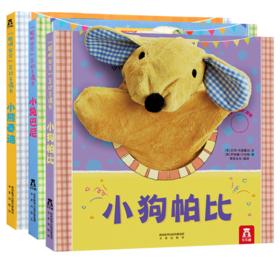 聪明宝贝互动手偶书-小兔巴尼-小狗帕比-小熊泰迪(3册)原价204
