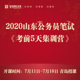 2020山东公务员笔试《考前5天集训营》
