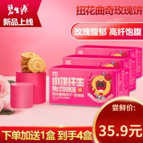 碧生源小饼纤生扭花曲奇饼 代餐营养饱腹食品曲奇饼干 玫瑰味3盒 到手4盒