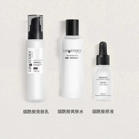 丽普司肽烟酰胺亮肤三件套装亮肤乳118g+爽肤水180ml+精华原液15m