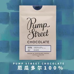 [英国进口Pump Street黑巧克力] 4种口味任选  70g/块