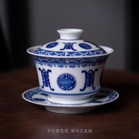 二十四器 三才盖碗单个功夫泡茶杯茶碗大号 景德镇手绘青花瓷茶具