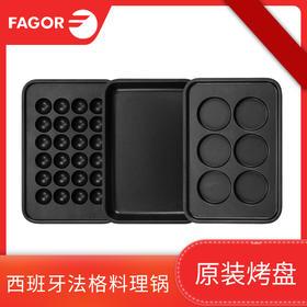 fagor法格多功能料理锅配件
