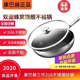 康巴赫三代316不锈钢炒锅