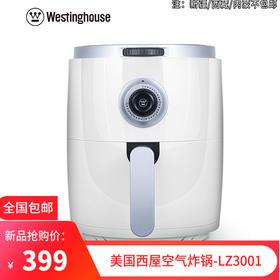 美国西屋空气炸锅-LZ3001