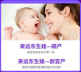 顺产送宝宝出生亲子照一张 剖宫产提供分娩即时影像记录片约15秒-远东罗湖院区