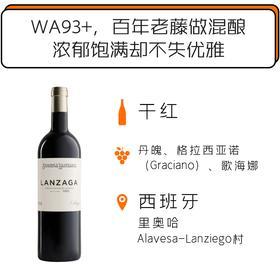 "2013年兰泽酒庄旗舰干红 Bodega Lanzaga ""Lanzaga"" 2013"