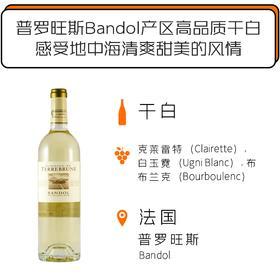 2018年黛尔酒庄邦多尔干白葡萄酒  Domaine de Terrebrune Bandol Blanc 2018
