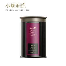 小罐茶滇红单罐装2.0版A