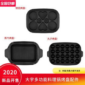 大宇多功能料理锅烤盘配件