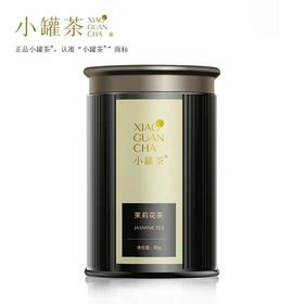 小罐茶茉莉花单罐装2.0版A