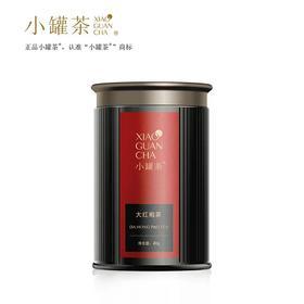 小罐茶大红袍单罐装2.0版A