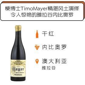 2017年蒂莫梅尔酒庄内比奥罗干红葡萄酒  Timo Mayer Nebbiolo 2017