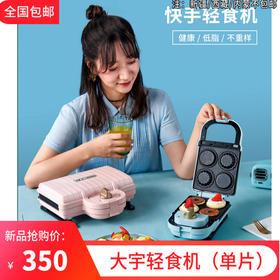 大宇轻食机(单片)SM01