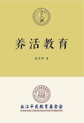 【定制图书】养活教育---长江平民教育基金会
