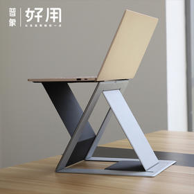 站坐两用多角度电脑支架