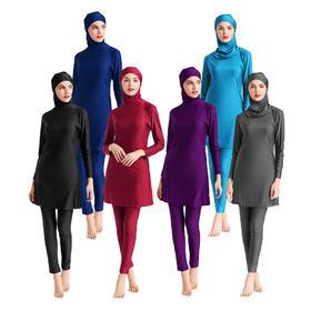 穆斯林泳衣,纯色修身款