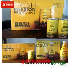 【广东省包邮】 百香果汁 245ml×10瓶/ 箱(48小时之内发货)