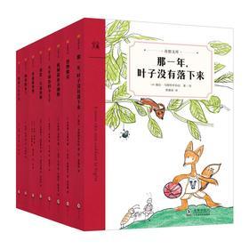 预售7月20开始发货《奇想文库》全8册 32次入选中国各类专业阅读机构推荐书单,小学生必读儿童文学