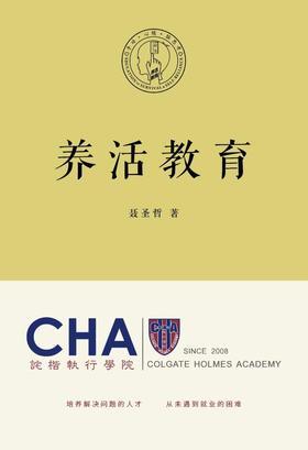 【定制图书】养活教育---CHA 学院
