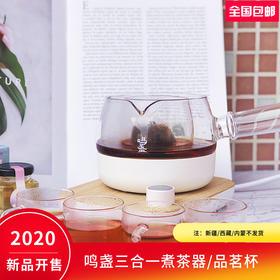 鸣盏三合一煮茶器/品茗杯