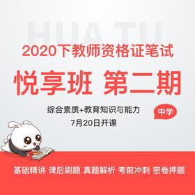 【中学-综合素质+教育知识与能力】2020下教师资格证悦享班