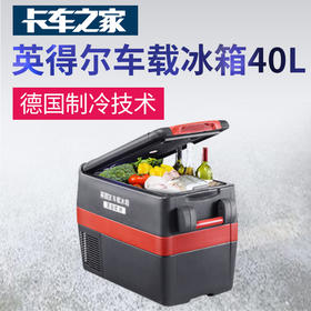 英得尔 车载冰箱 40L 12V/24V