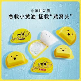 PWU小黄油发膜女护发素6颗12ml(清爽款/滋润型 随机发货)