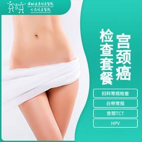 宫颈疾病|宫颈癌检查(TCT+HPV)-远东龙岗院区-妇科