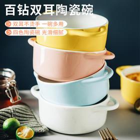 百钻双耳陶瓷碗 甜品碗 陶瓷容器 蓝色白色黄色粉色碗