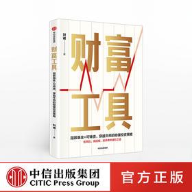 财富工具 刘诚 著 预售 金融投资  投资策略 7月上旬发货 中信出版社图书 正版