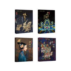 最中国系列四册合集:中国衣冠+妖鬼记+中国美色+神仙传